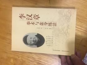 李汉章拳术与盘身练法