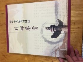 中华人民共和国珍邮鉴赏 有外函