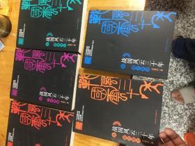 战国风云三十年(1-5)5册 全 合售