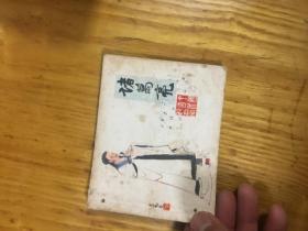 连环画 ,诸葛亮   79年1版1印 装订打洞