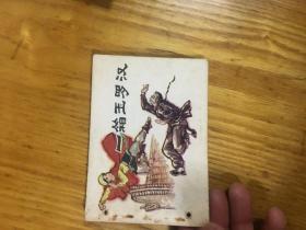 连环画,一箱玉罗汉 ,84年1版1印 装订打洞