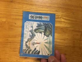 连环画  淀宝潭 80年1版1印 装订打洞