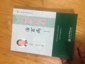 点穴疗法治百病 第四版 中国民间传统疗法丛书