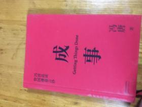 成事:冯唐品读曾国藩嘉言钞