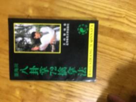 董海川八卦掌72擒拿法
