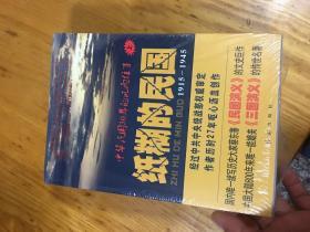 纸糊的民国:中华民国30年的风雨往事,上中下