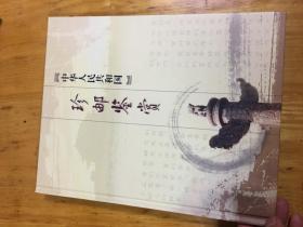 中华人民共和国珍邮鉴赏