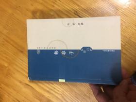 韩非子译注:诸子译注丛书