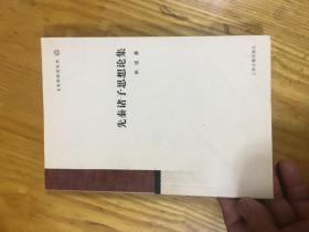 先秦诸子思想论集 (文史哲研究丛刊)