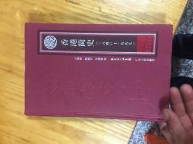 香港简史 (一八四〇——一九九七) 岭南文库 精装本 出版社校改本
