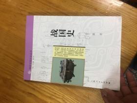 细讲中国历史丛书 战国史