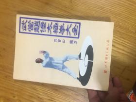 武当赵堡太极拳大全