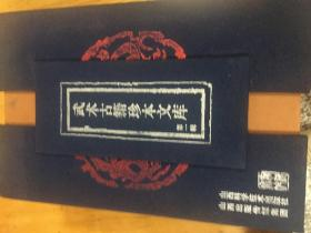 武术古籍珍本文库(第一辑 套装共10册) 现存9册合售