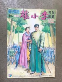 李小龙 漫画 857
