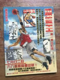 JUMP SHOOT 篮球刊物 60/98