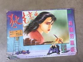 狄克恋曲 107