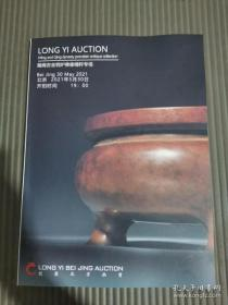 *2021龙裔北京拍卖 龙裔吉金铜炉佛像精粹专场