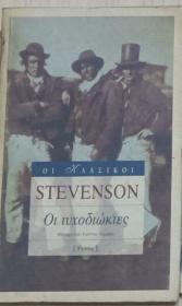 希腊语原版 Οι τυχοδιώκτες by R.L.Stevenson 著
