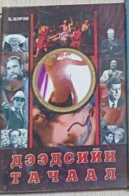 蒙古语原版 дээдсийн тачаал