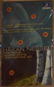 瑞典语原版 Kim Novak badade aldrig i Genesarets sjö by Håkan Nesser 著