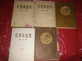 毛泽东选集 (全五卷)1-5