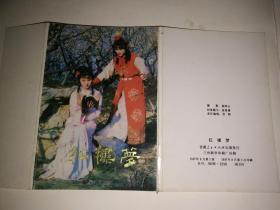 明信片 红楼梦6张