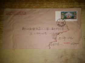 实寄封 2015-17 3-1邮票首日实寄封 附名人信函