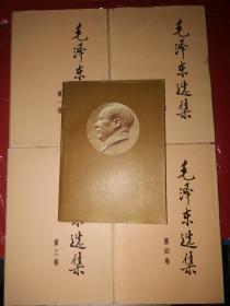 毛泽东选集全五卷  1-5