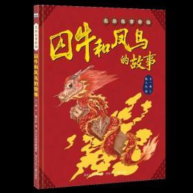 龙族故事新编:囚牛和凤鸟的故事 /李一慢
