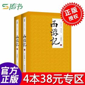 【 此套2册】西游记上下两册 全本100回中国古典文学 世界神话传?