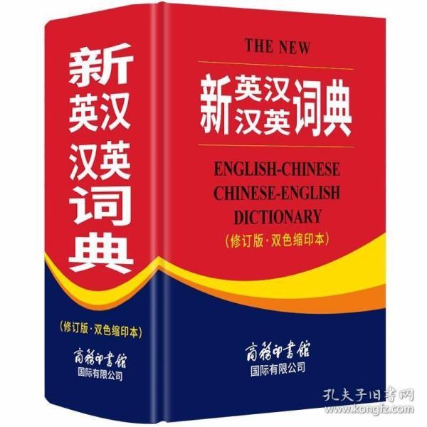 新英汉汉英词典 新英汉汉英词典 编委会 商务印书馆国际有限公司
