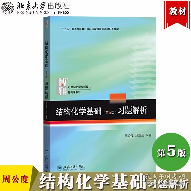 北大版 结构化学基础 第5版第五版 习题解析 周公度/段连运 北京?