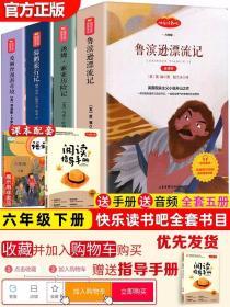 1339页全五册完整版全译本鲁滨逊漂流记正版 六年级必读课外书 爱