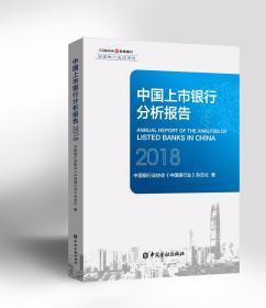 中国上市银行分析报告2018 /中国银行业协会《中国银行业》杂志社