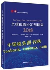全球税收协定判例集(2018)