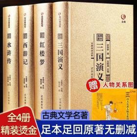 众阅典藏馆中国四大名著全套原著正版无删减初高中学生成人版青少