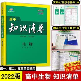 2022新版 高中知识清单生物高中基础知识手册知识大全生物 高考生