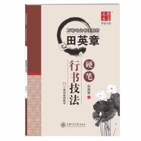 田英章硬笔行书技法 /田英章