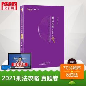 现货【新华正版】柏杜法考2021 柏浪涛刑法攻略 真题卷 历年真题?