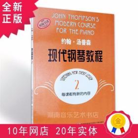 全新正版约翰·汤普森现代钢琴教程2(2016版) 大汤教材 /(美)汤普