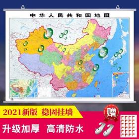 2021全新【升级加厚】中国地图挂图高清正版1.1米*0.8中华人民共?