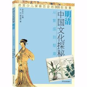 明清:从繁盛到颓靡/中国文化探秘 /田兆元主编,向以鲜