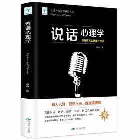 正版 说话心理学 实用版一本就够 说话的艺术与沟通入门基础书籍