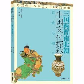 中国文化探秘 三国两晋南北朝 混战与融合 /田兆元主编,严婷著