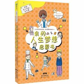 学校学不到的成长课 我的人生梦想启蒙书 /(日)株式会社旺文社