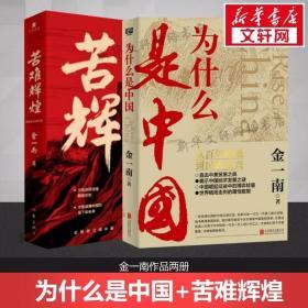 为什么是中国 苦难辉煌 金一南书籍 无删减全新修订增补版 中共党