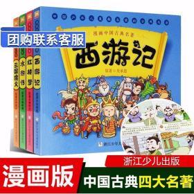 漫画版中国古典四大名著 三国演义红楼梦水浒传西游记 5-6-7-10-1