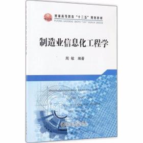 制造业信息化工程学 /文慧