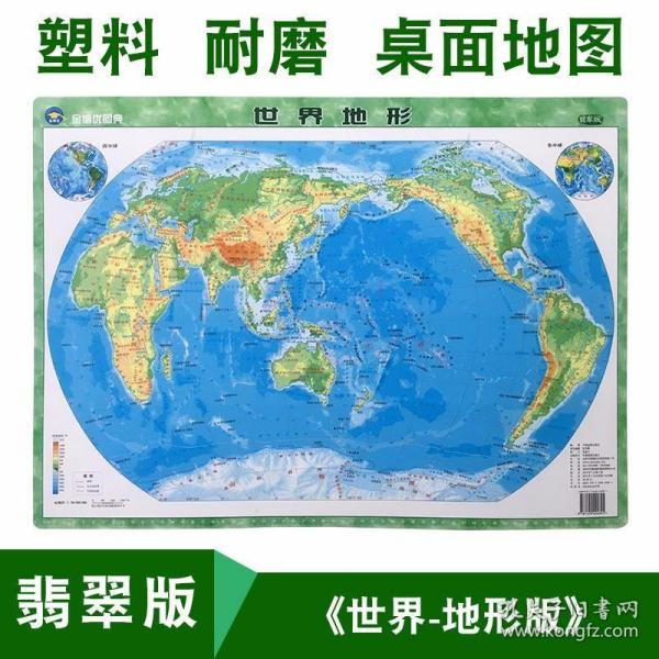 世界地形图翡翠版4开桌面悬挂两用PP板材防水耐磨可擦写