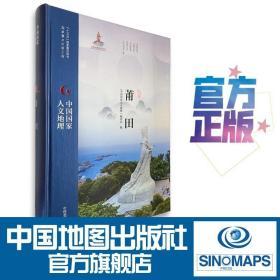 中国国家人文地理 莆田 潍坊 大型综合性地理地图册 旅游地图集精